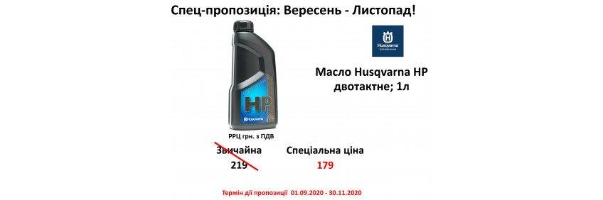 Масло Husqvarna HP двухтактное; 1л