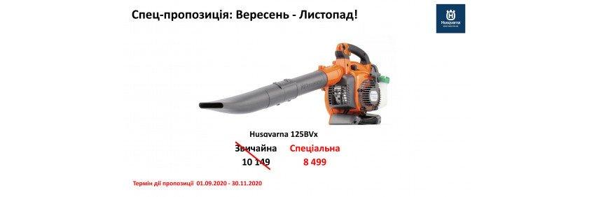 Воздуходув-пылесос Husqvarna 125BVx