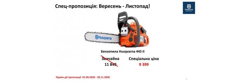 Бензопила Husqvarna 445